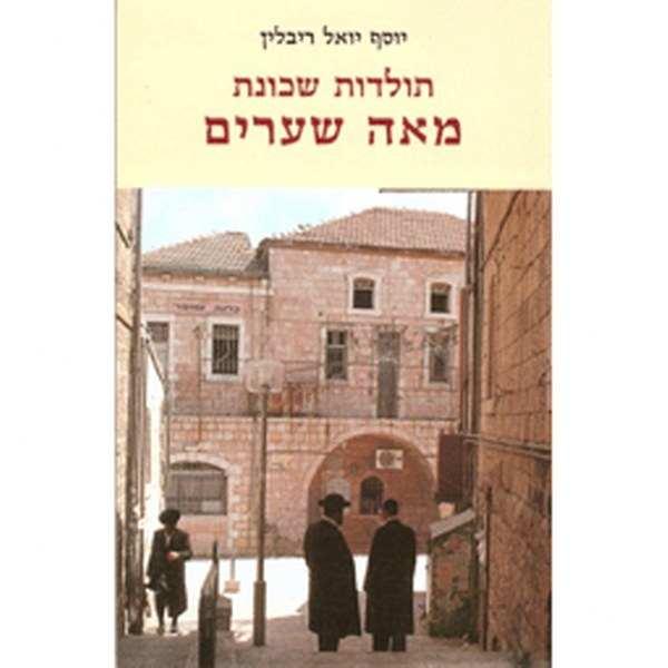 תולדות שכונת מאה שערים / יוסף יואל ריבלין