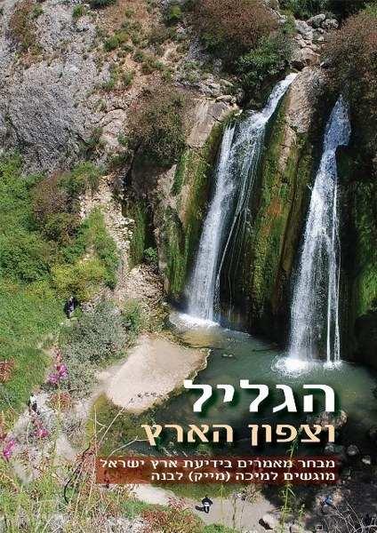 הגליל וצפון הארץ - ספר מייק לבנה - אריאל 195-196