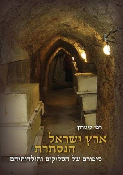 ארץ ישראל הנסתרת / רפי קיטרון