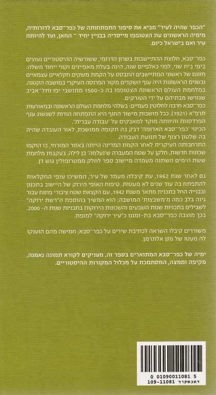 ימי כפר סבא / דן גלעדי