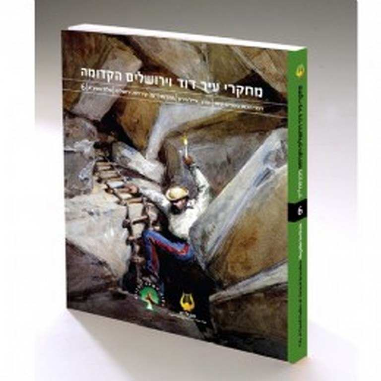 מחקרי עיר דוד 6