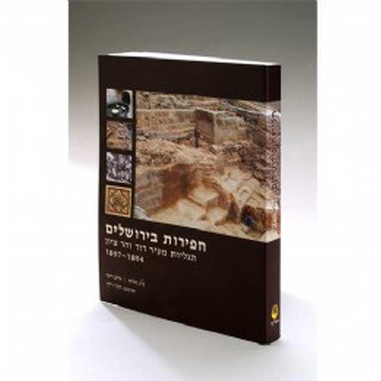 ספר חפירות בירושלים