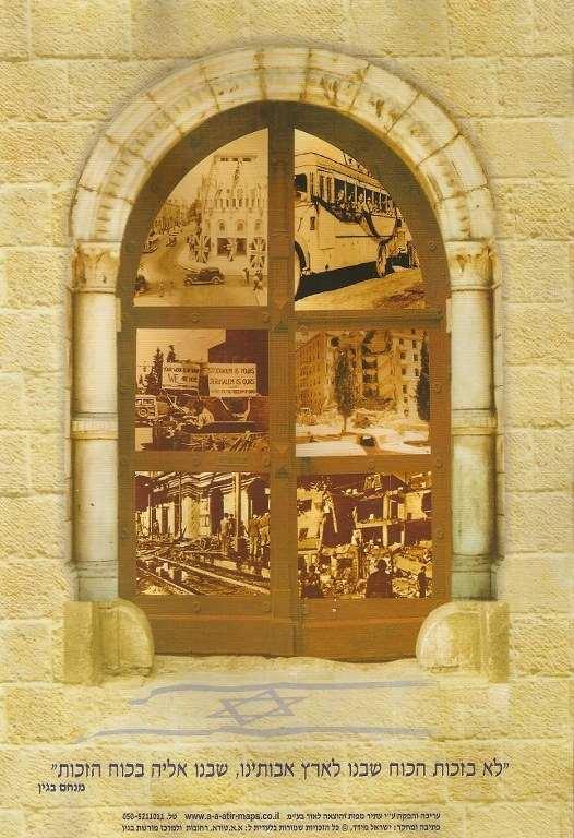 מפת המבצעים של המחתרות בירושלים