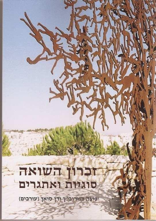 זכרון השואה - סוגיות ואתגרים / עורכים ניצה דוידוביץ ודן סואן