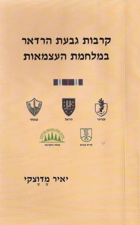 קרבות גבעת הרדאר במלחמת העצמאות / יאיר מדוצקי