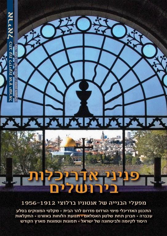 פניני אדריכלות בירושלים / אריאל 199