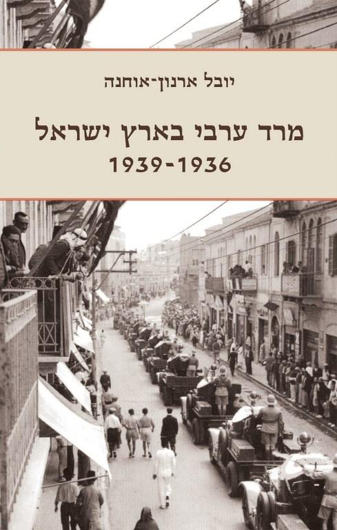 המרד הערבי 1939-1936 / יובל אוחנה