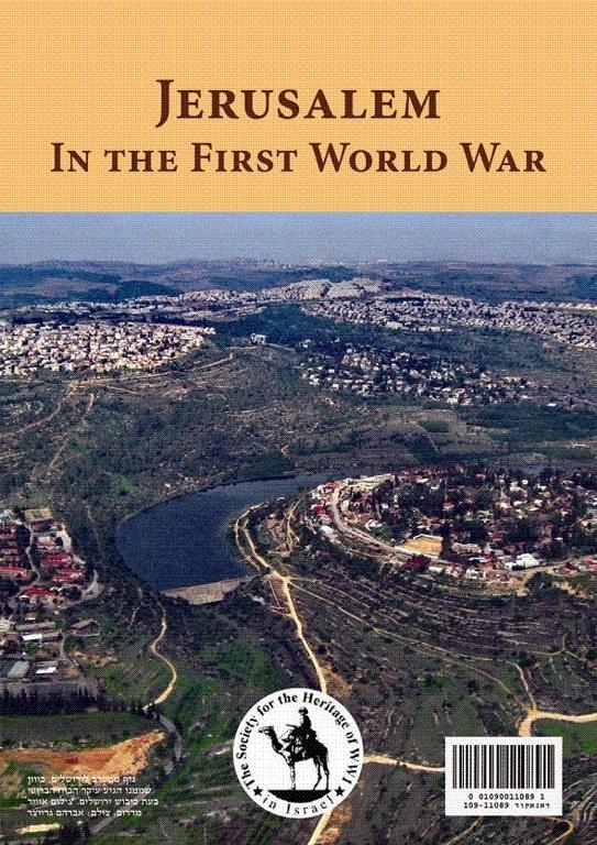 ירושלים במלחמת העולם הראשונה / העמותה לחקר מלחמת העולם הראשונה