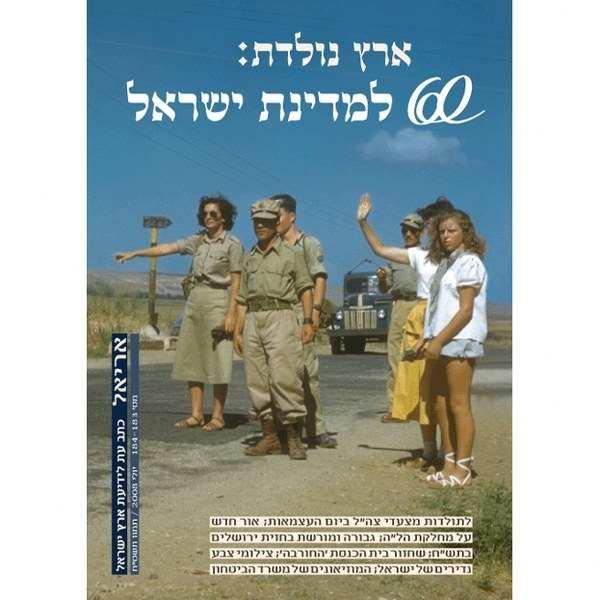 ארץ נולדת: 60 שנה למדינת ישראל - אריאל 184-183