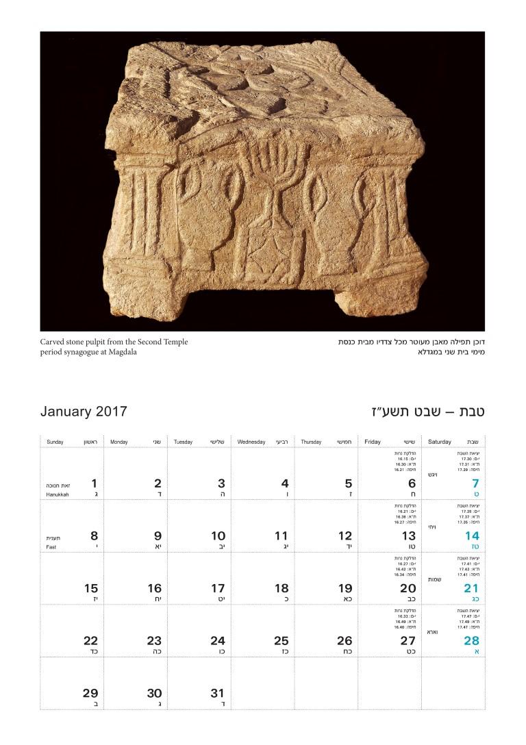 לוח אריאל תשעז