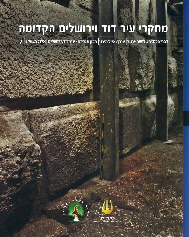 אסופת מאמרי כנס עיר דוד וירושלים הקדומה / כרך שביעי