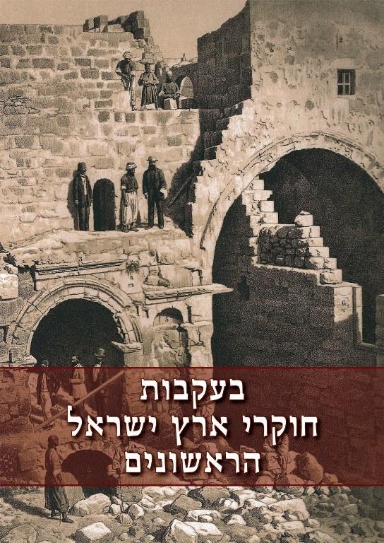 בעקבות חוקרי ארץ ישראל / אריאל 202