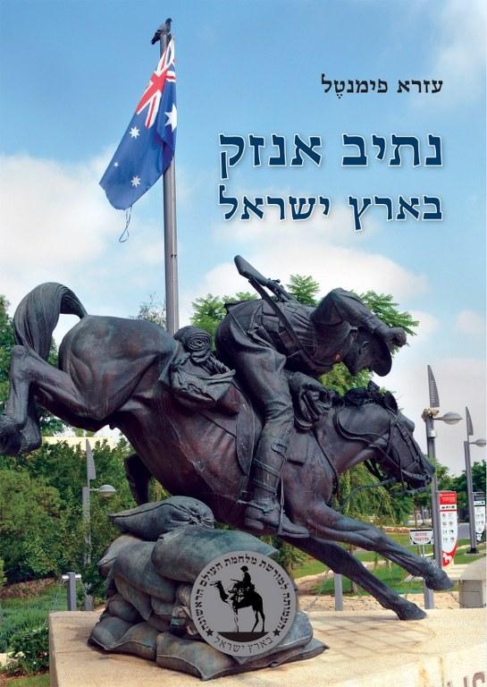 נתיב אנזק בארץ ישראל