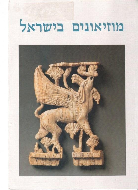 מוזיאונים בישראל אריאל- 74-72