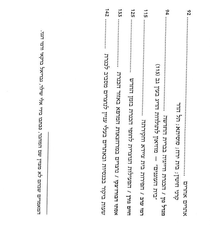 הכנרת וסביבתה במסורת הנוצרית - אריאל 139