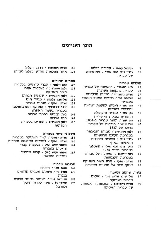 טבריה וסביבתה - אריאל 53-54