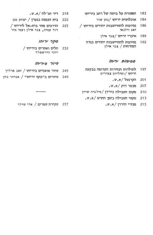 יריחו וסביבתה - אריאל 30-28