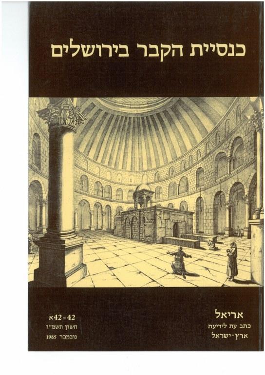 כנסיית הקבר - אריאל 42