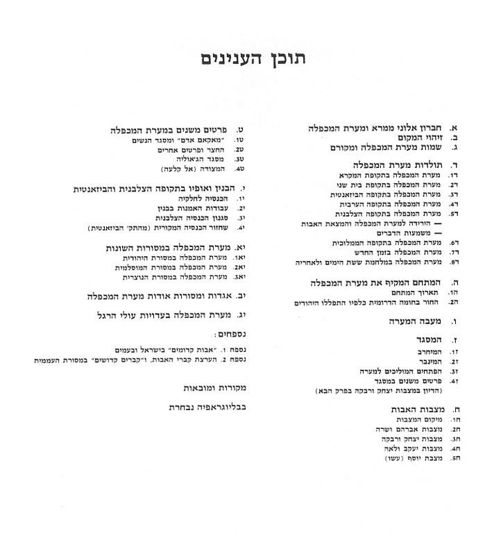 מערת המכפלה / אלי שילר