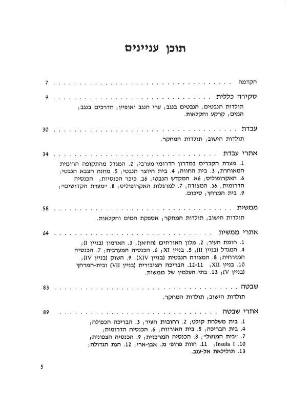 ערי הנבטים בנגב - אריאל 62,63