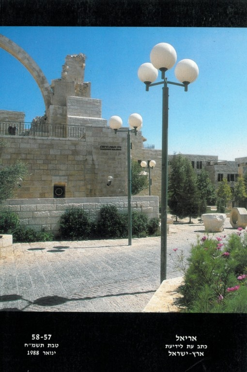 ירושלים העיר העתיקה - 57,58