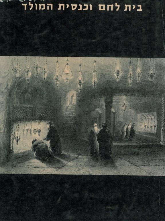 בית לחם וכנסיית המולד