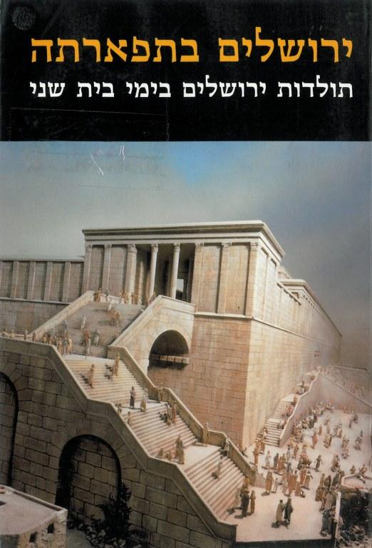 ירושלים בתפארתה - אריאל 114, 115