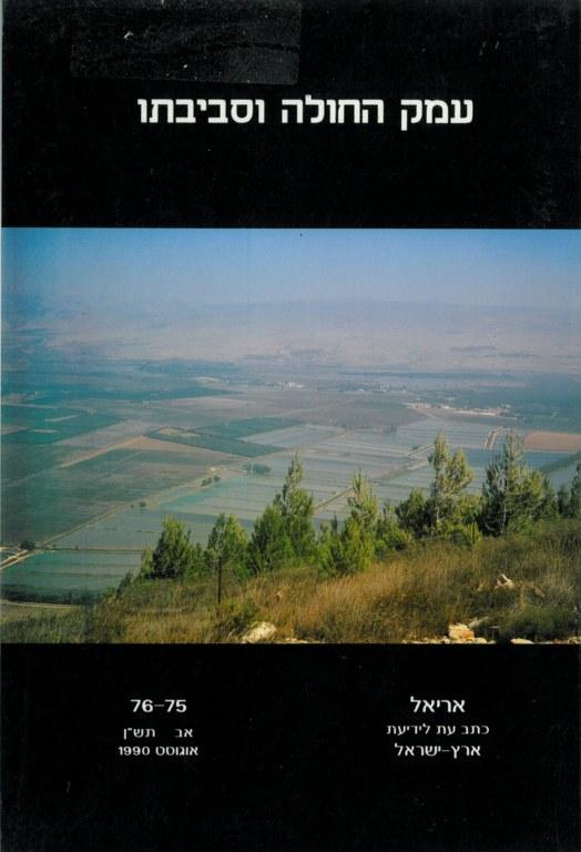 עמק החולה וסביבתו - אריאל 75,76