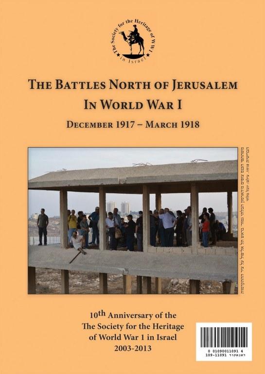 הלחימה מצפון לירושלים במלחמת העולם הראשונה