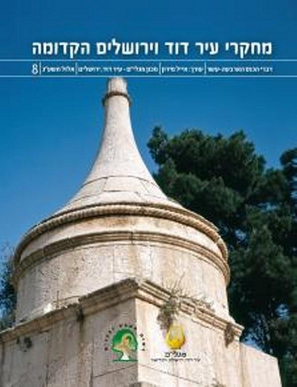 אסופת מאמרי כנס עיר דוד וירושלים הקדומה - כרך שמיני
