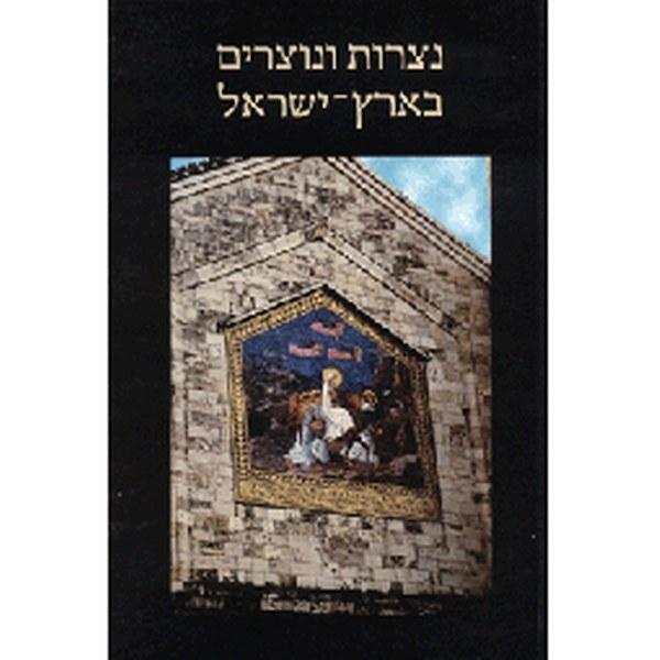 נצרות ונוצרים בארץ ישראל - אריאל 155-156