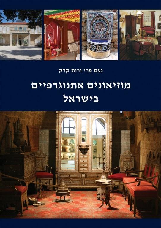 מוזיאונים אתנוגרפיים בישראל / נעם פרי ורות קרק