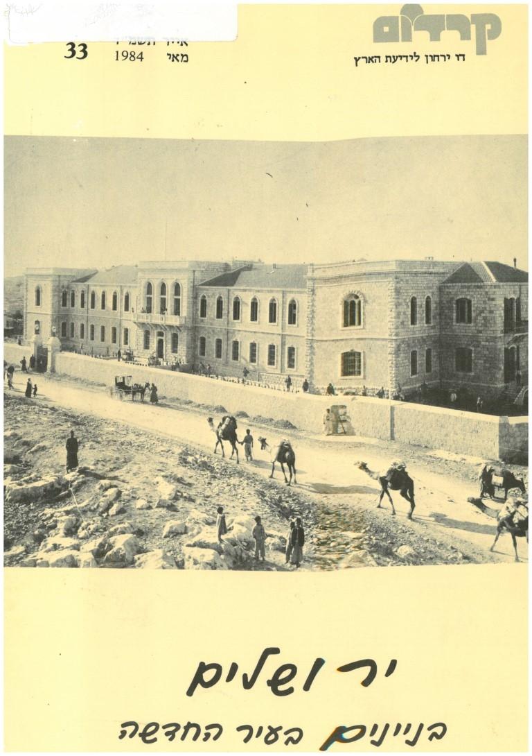 ירושלים בניינים בעיר החדשה / שמואל אבן אור - אריאל 33