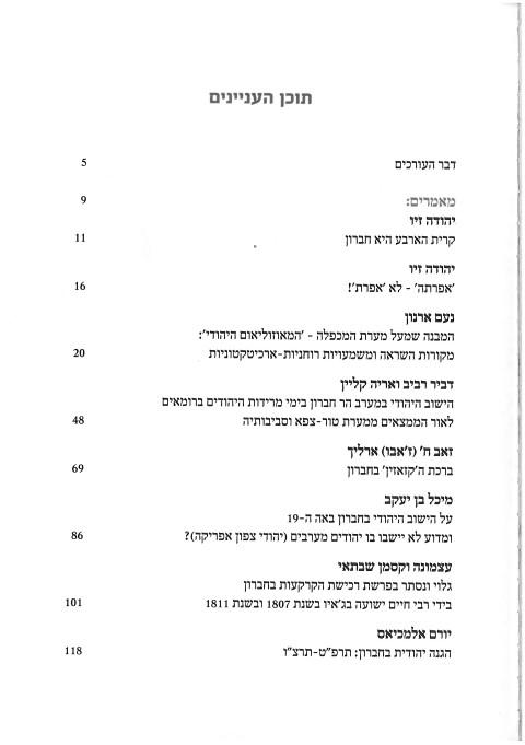 כנס מחקרי חברון ויהודה - דברי הכנס השני