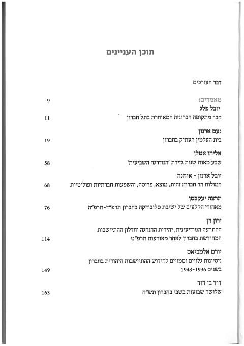 כנס מחקרי חברון ויהודה - דברי הכנס השלישי