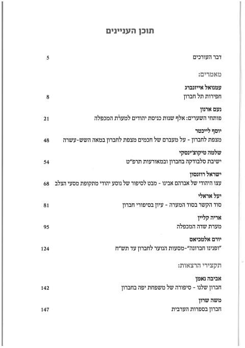 חמשת הקבצים של כנס מחקרי חברון - במבצע