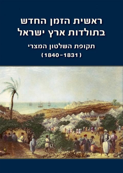 ארץ ישראל בתקופת השלטון המצרי 1831-1840 , אריאל 209