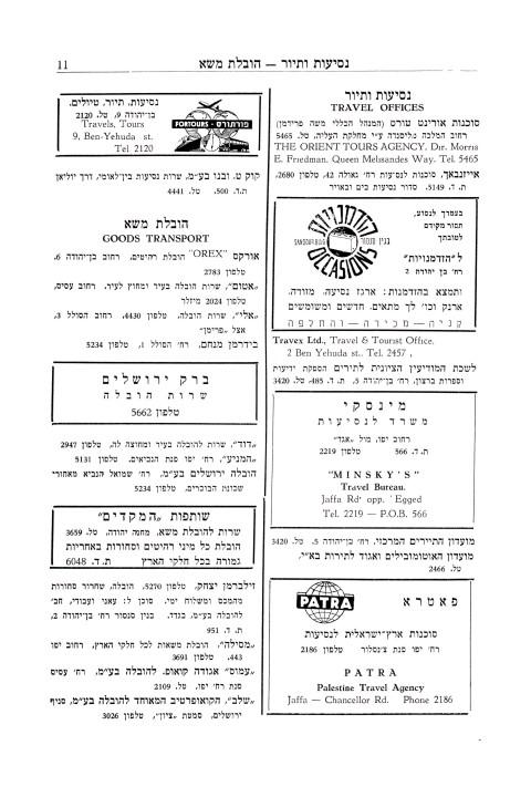 מדריך ירושלים 1948 (מעין דפי זהב) / יום טוב הל-אור