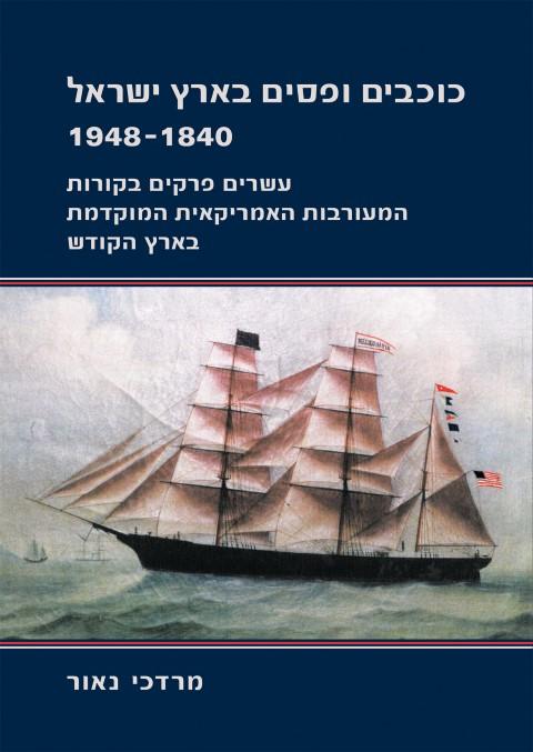 כוכבים ופסים בארץ ישראל / מרדכי נאור