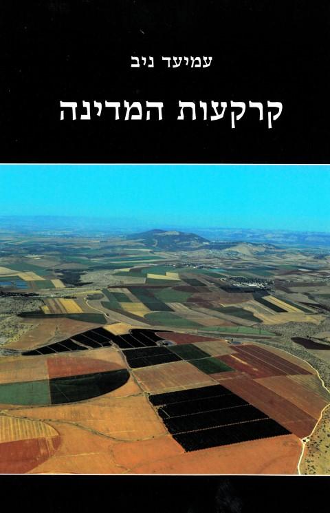 קרקעות המדינה / עמיעד יניב