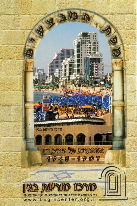 מפת המבצעים של המחתרות בתל אביב