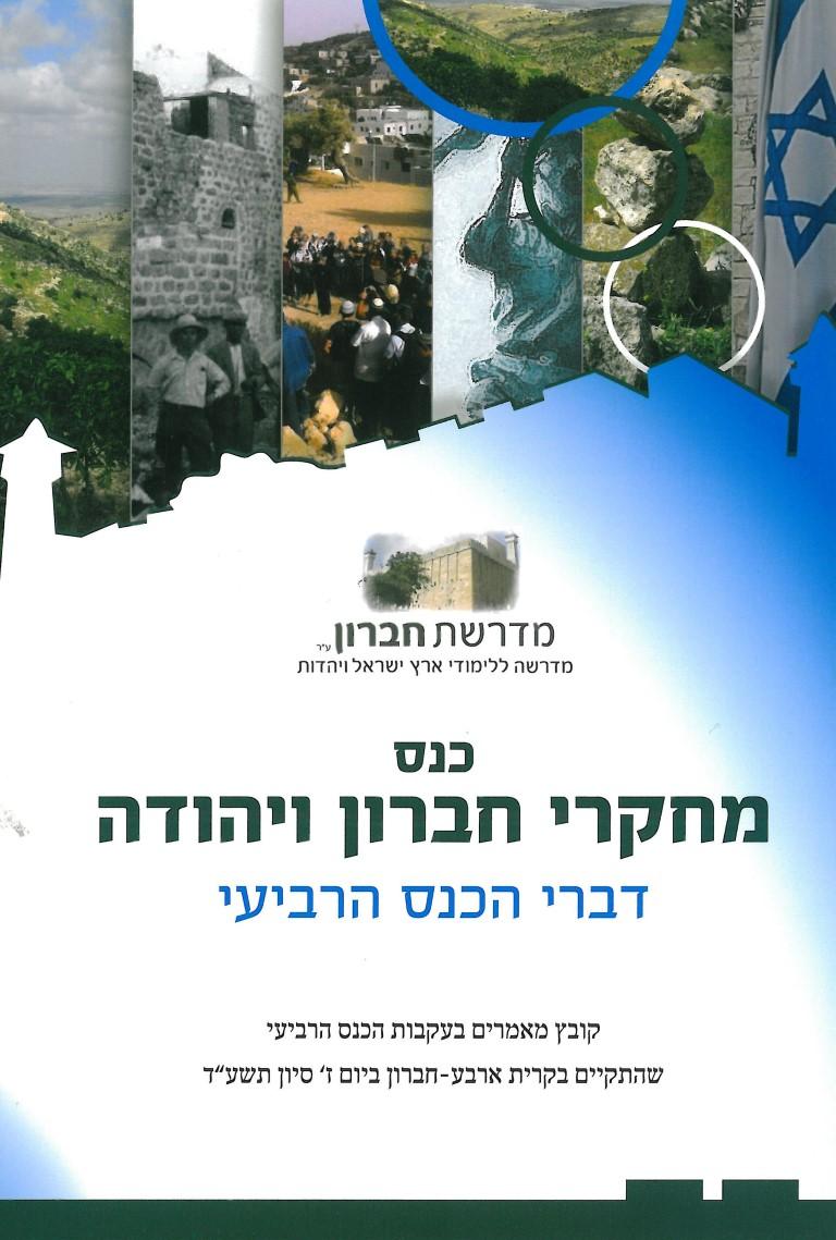 כנס מחקרי חברון ויהודה - דברי הכנס הרביעי