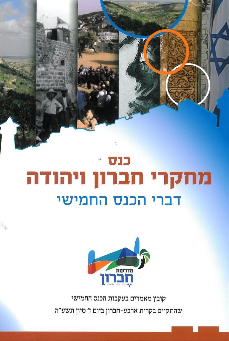 כנס מחקרי חברון ויהודה - דברי הכנס החמישי