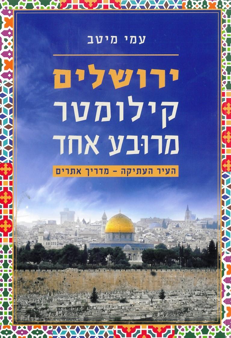 ירושלים, קילומטר מרובע אחד / עמי מיטב