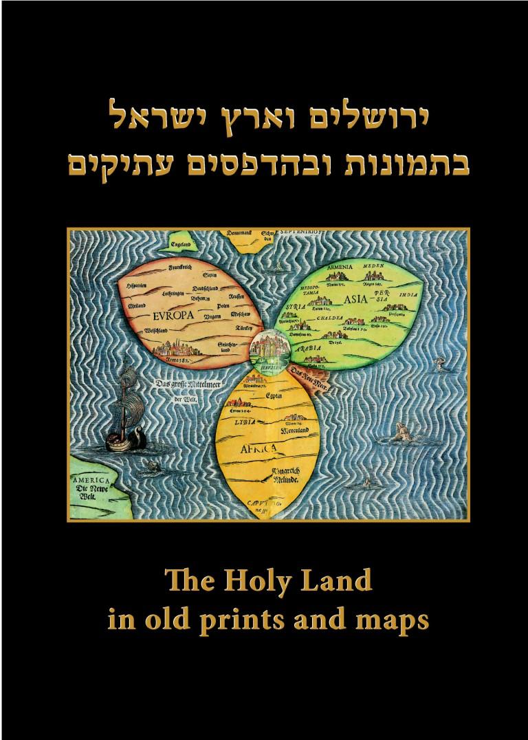 ירושלים בתחריטים ובהדפסים עתיקים