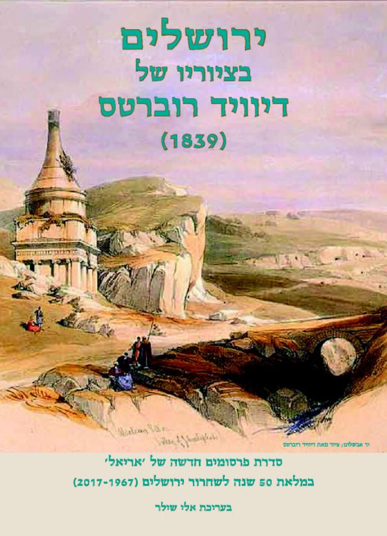 ירושלים בציוריו של דיוויד רוברטס (1839)