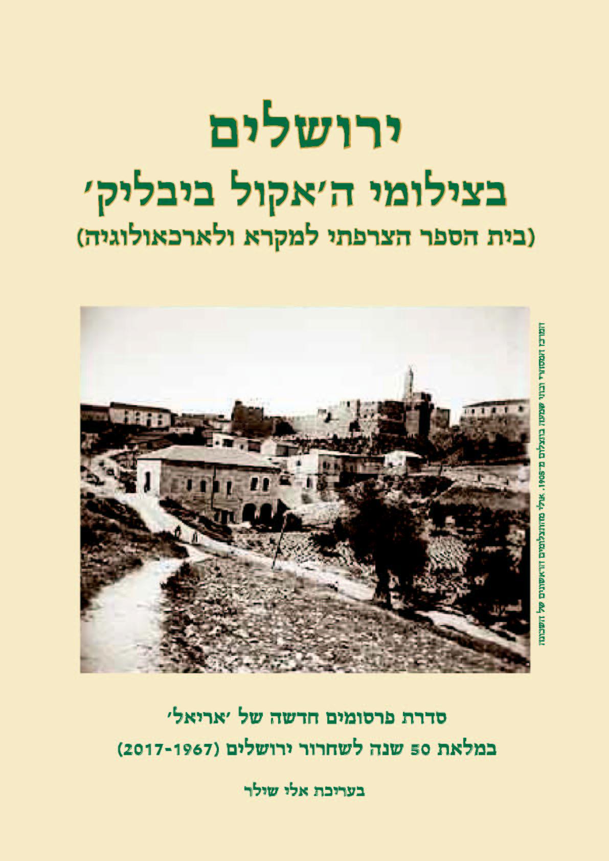 ירושלים בצילומי ה'אקול ביבליק'