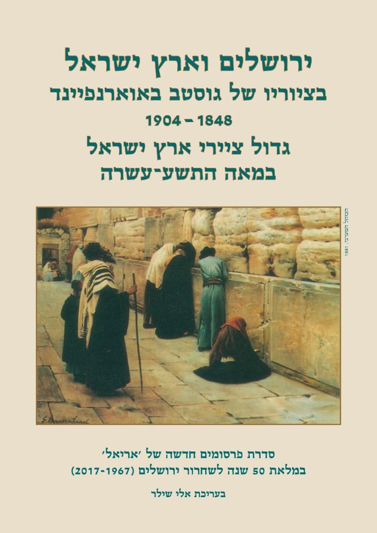 ירושלים וארץ ישראל  בציוריו של גוסטב באוארנפיינד  1848 - 1904 גדול ציירי ארץ ישראל  במאה התשע-עשרה