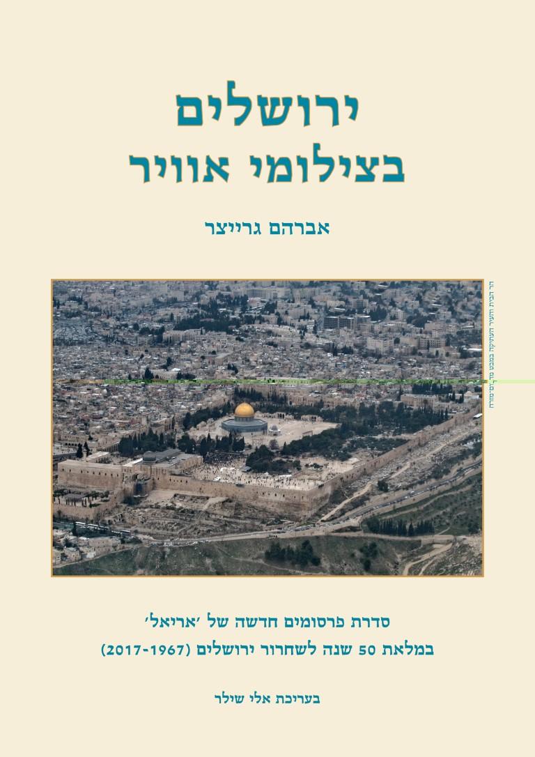 ירושלים בצילומי אוויר