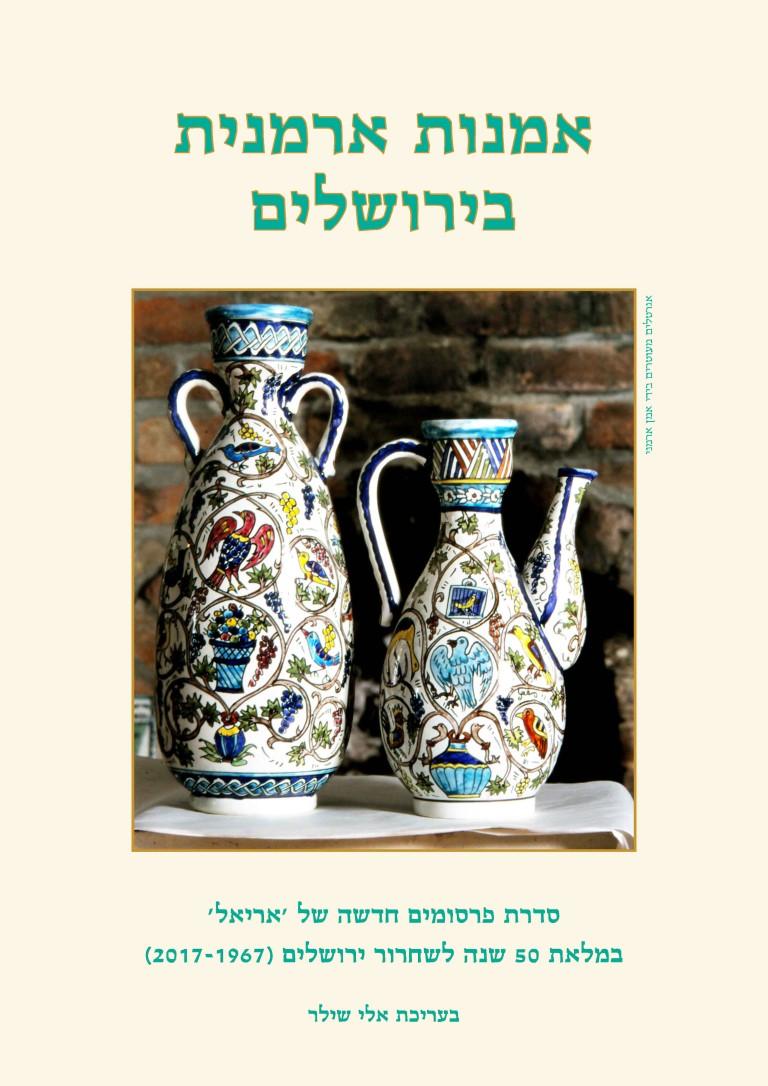 אמנות ארמנית בירושלים